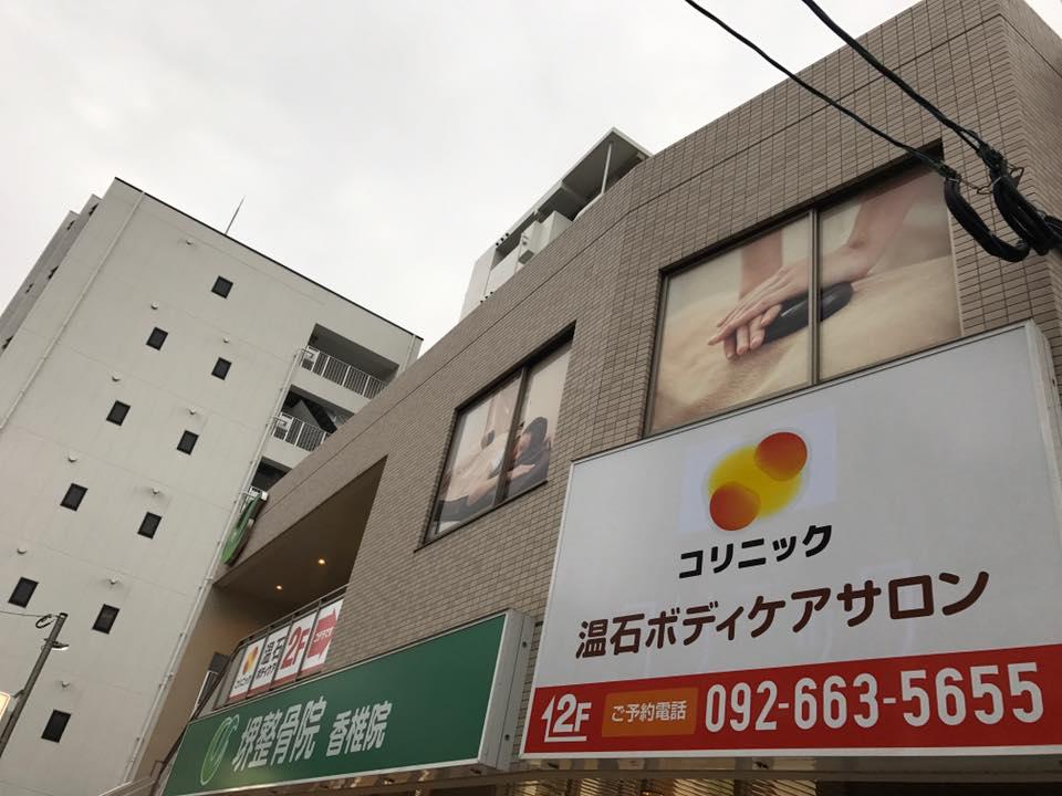 香椎店リニューアル