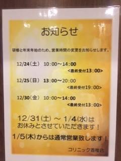 12月営業時間変更のお知らせ